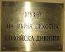 2007-slivnitsa-voenen-muzei-001